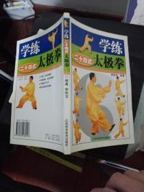 学练二十四式太极拳.