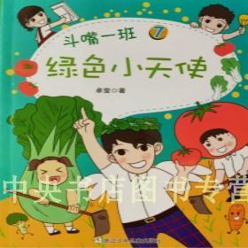 斗嘴一班7.绿色小天使 2021年寒假书 1-3年级