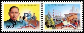 纪249中国 国民党百週年纪念邮票 2全  原胶全品