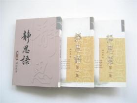 静思语   第一集 ` 第二集 ` 第三集   共3册合售