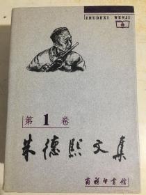 朱德熙文集 第1-5卷 五卷全(精装一版一印)