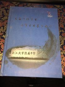 浙江大附中70周年校庆 纪念邮册