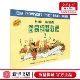 约翰汤普森简易钢琴教程2 小汤姆森简易钢琴教程 约翰汤普森简易钢琴教 儿童钢琴初步教程 儿童钢琴书自学乐谱书籍