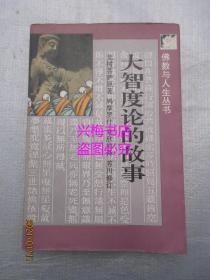 大智度论的故事——佛教与人生丛书