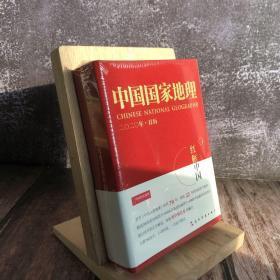 中国国家地理(2020年日历)(红框里的中国)