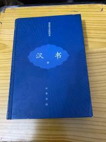 简体字本前四史 汉书 中