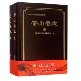 现货正版    苍山县志(上下册)     FZ12方志图书