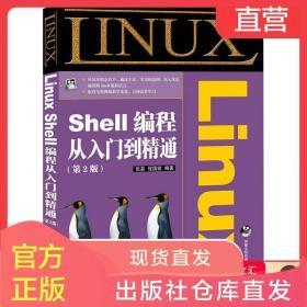 正版 Linux Shell编程从入门到精通 第二2版 linux shell编程脚本大全书籍教程 操作系统开发编程入门