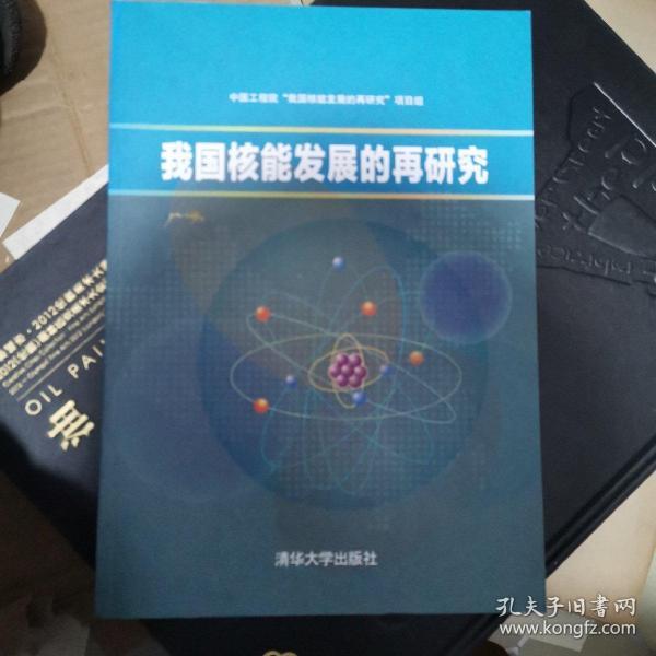 我国核能发展的再研究