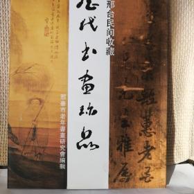 邢台民间收藏历代书画珍品