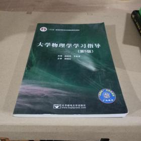 大学物理学学习指导(第5版)