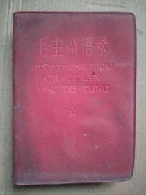 毛主席语录(汉英对照)