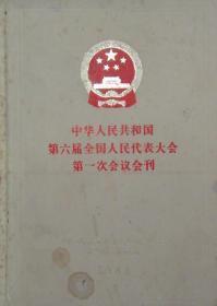 中华人民共和国第六届全国人民代表大会第一次会议会刊