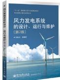 风力发电系统的设计、运行与维护(第2版)