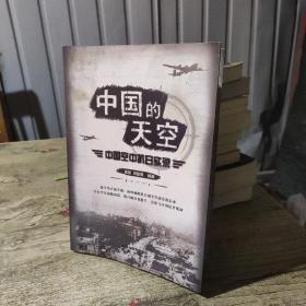 中国的天空:中国空中抗日实录