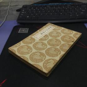 民国二十六年商务印书馆丛书集成初编《 芳茂山人诗录》二册全