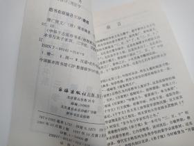 中华千古流传书系--增广贤文?朱子家训?三字经?百家姓?千字文?弟?
