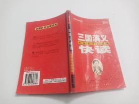 中国历代经典宝库:三国演义快读:龙争虎斗的谋略