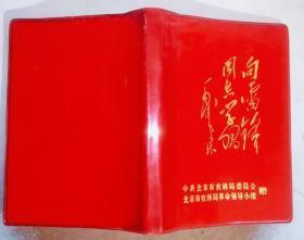 老笔记本/日记本:向雷锋同志学习 中共北京市农林局委员会 北京市农林局革命领导小组赠 内有多幅彩色插图 1973年红塑软精装笔记本 空白笔记本