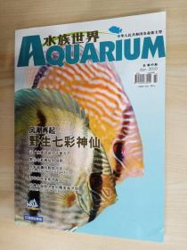 水族世界  2010年第2期  总第40期