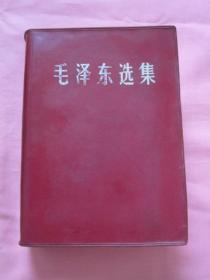毛泽东选集(红塑皮)