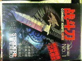 战斗刀 珍藏版 NO.1
