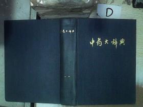 中药大辞典(上册)  。
