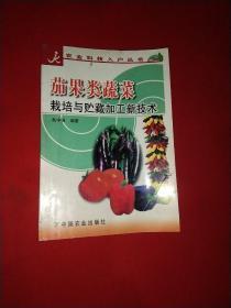 茄果类蔬菜栽培与贮藏加工新技术/农业科技入户丛书
