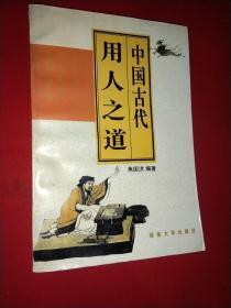 中国古代用人之道(1998年一版一印)