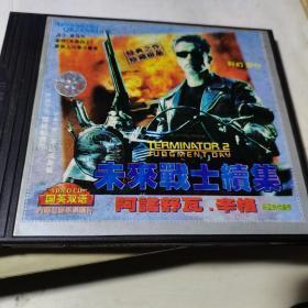电影VCD,【未来战士】续集,【2碟精装】国英双语