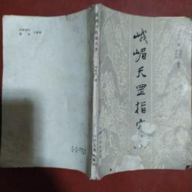 《峨嵋天罡指穴法 》山西人民出版社 1985年1版1印 私藏 书品如图