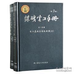 煤矿电工手册(第3版)第一分册电工基础与电机电器(上下册