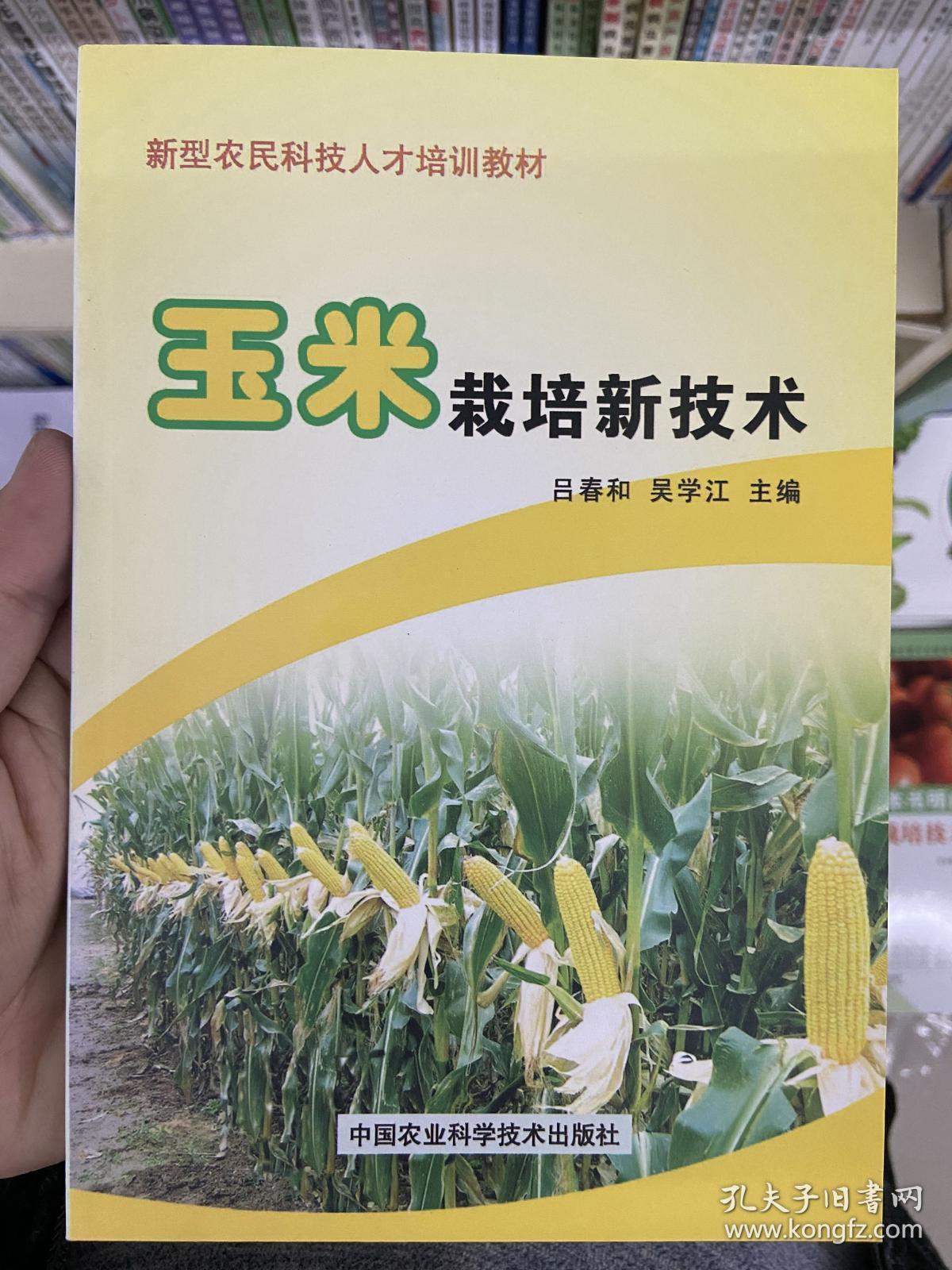 新型农民科技人才培训教材:玉米栽培新技术