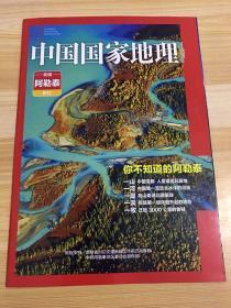 中国国家地理杂志 新疆阿勒泰附刊