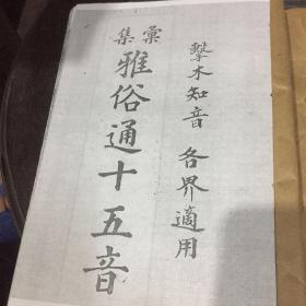 彙集雅俗通十五音,闽粤最早的方言字典之一,上海出版早期音韵书汕头发行