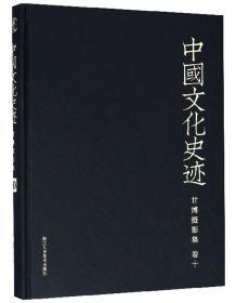 甘博摄影集(卷10)/中国文化史迹