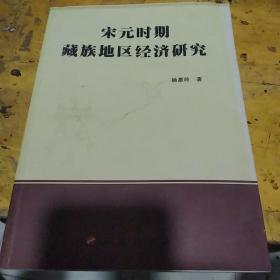 宋元时期藏族地区经济研究