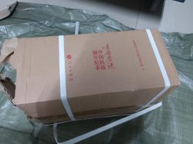 亲历者说——中国抗战编年纪事(全十卷)全新未开封!有原装盒
