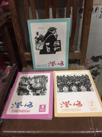 澄海试刊号和1988,1989共三期,有早期澄海版画