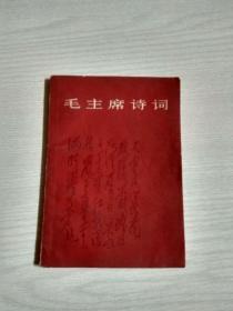 毛主席诗词(64开红色薄本)