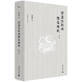 犁斋法史文丛: 汉唐法制与儒家传统 黄源盛著