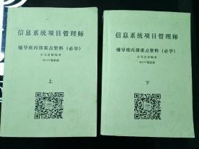 信息系统项目管理师辅导班内部重点资料(必学)