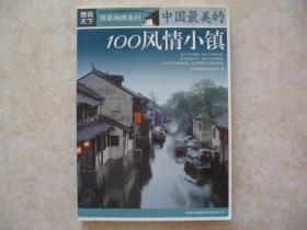 中国最美的100风情小镇(图说天下国家地理系列)(内多精美彩色图片)
