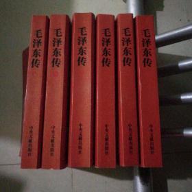 毛泽东传(全6卷)