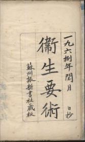 【卫生要术】(苏州振兴书社藏板) 售复印本