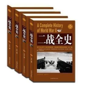 全新正版正版现货 《二战全史》(全套装共4册)汇集了大量的历史资料 重现第二次世界大战的全过程,纪念抗日战争胜利70周年书籍