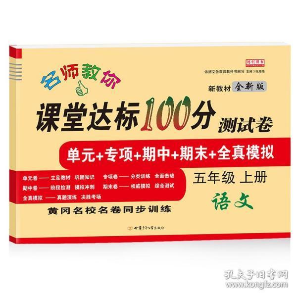 名师教你课堂达标100分测试卷人教版语文五年级上册