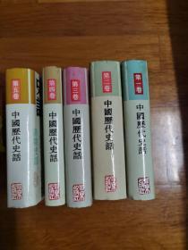 中国历代史话:五卷合订本