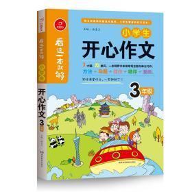 全新正版小学生作文书开心看这一本就够小学生开心作文3年级 同步作文 方法导图佳作漫画