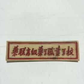 药联高级药学职业学校校徽